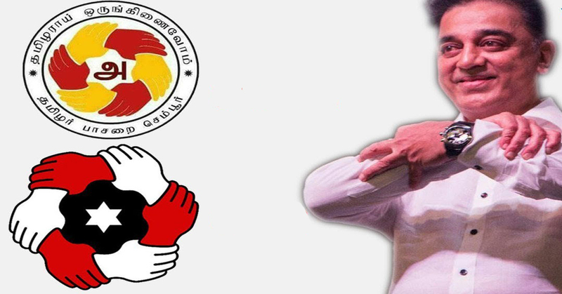 makkal neethi mayyam logo